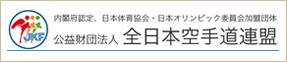 全日本空手道連盟