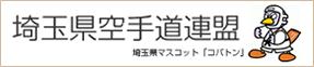 埼玉県空手道連盟