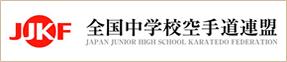 全国中学校空手道連盟