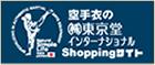 空手衣の東京堂