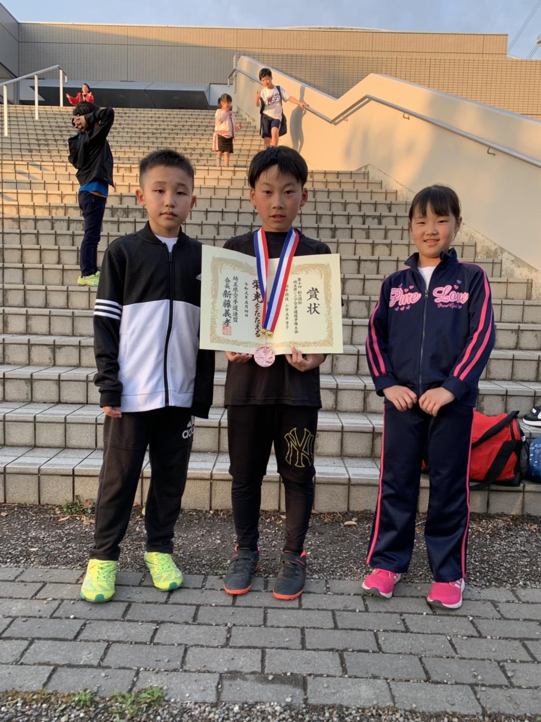 第10回 彩の国杯 埼玉県ジュニア空手道選手権大会