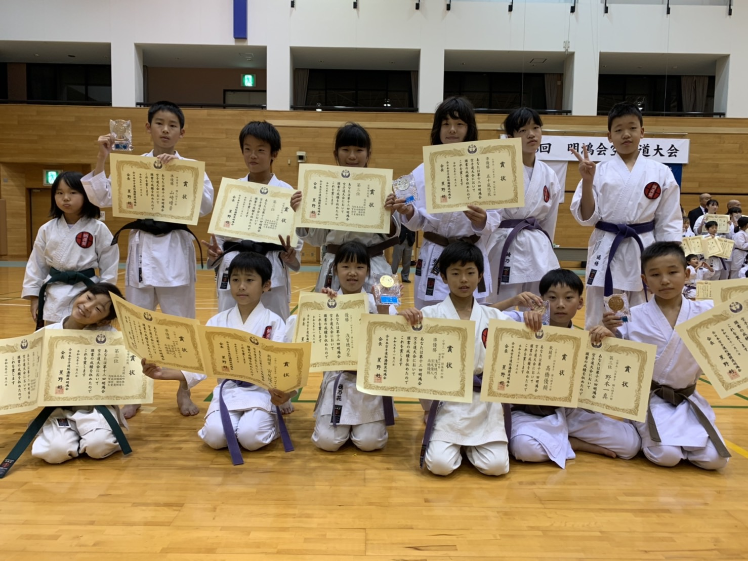 第13回 全日本空手道松濤館流明鴻会空手道大会