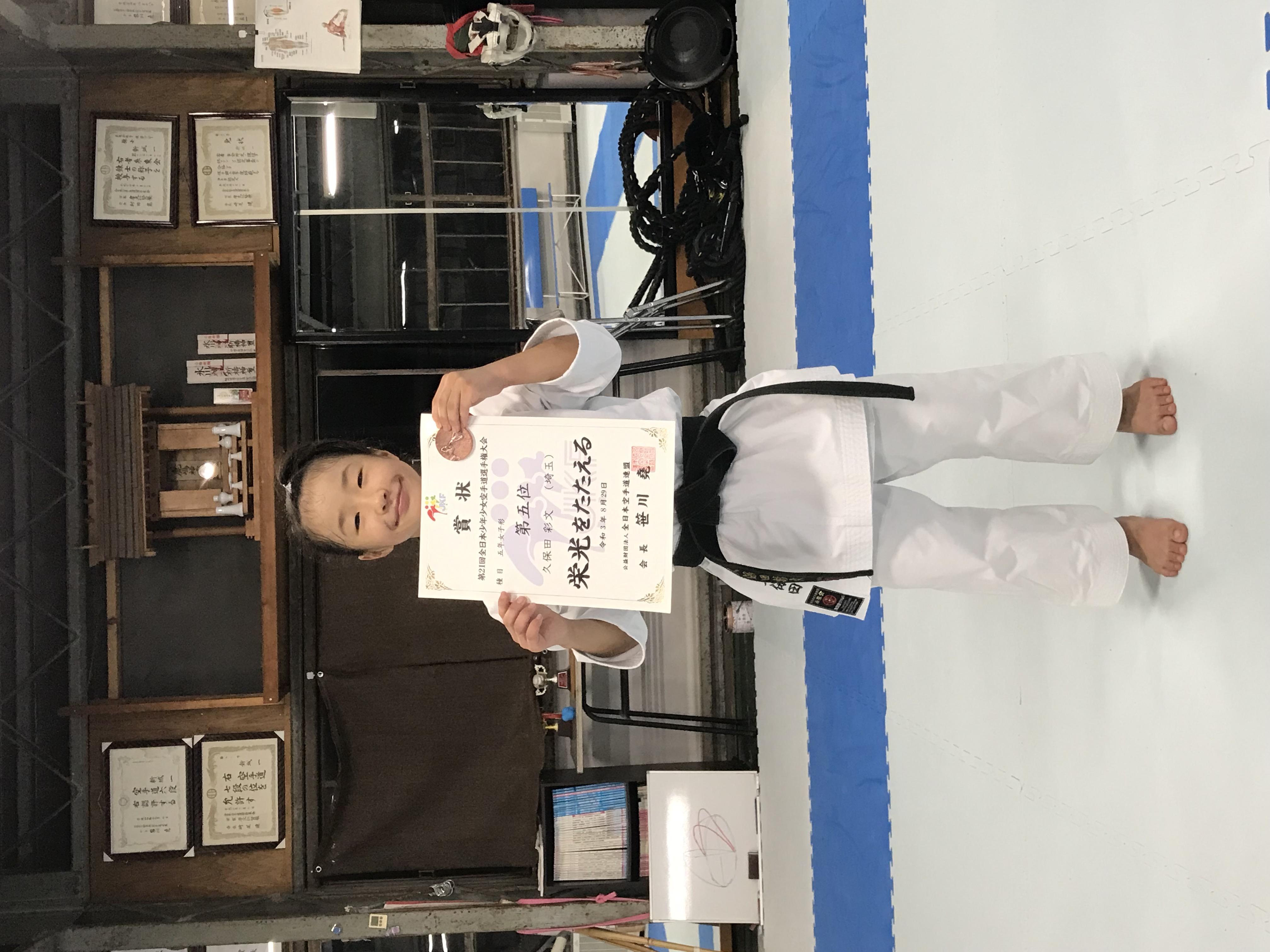 第21回 全日本少年少女空手道選手権大会